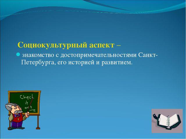 Социокультурный аспект – знакомство с достопримечательностями Санкт-Петербур...