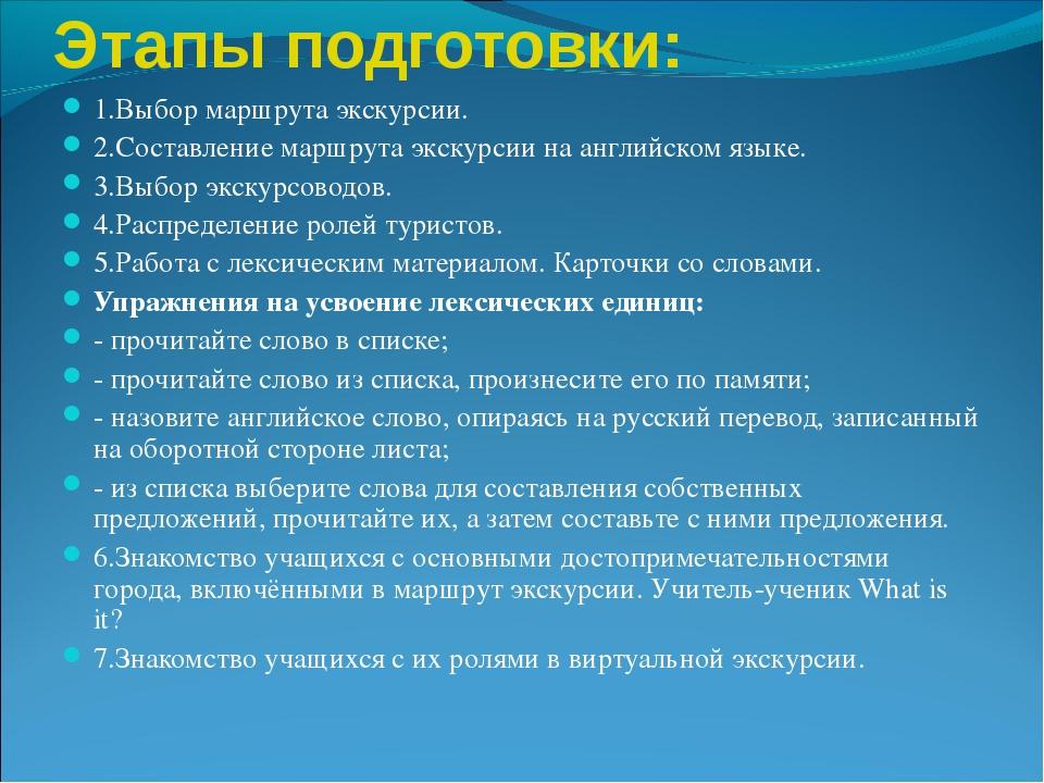 Этапы подготовки: 1.Выбор маршрута экскурсии. 2.Составление маршрута экскурси...