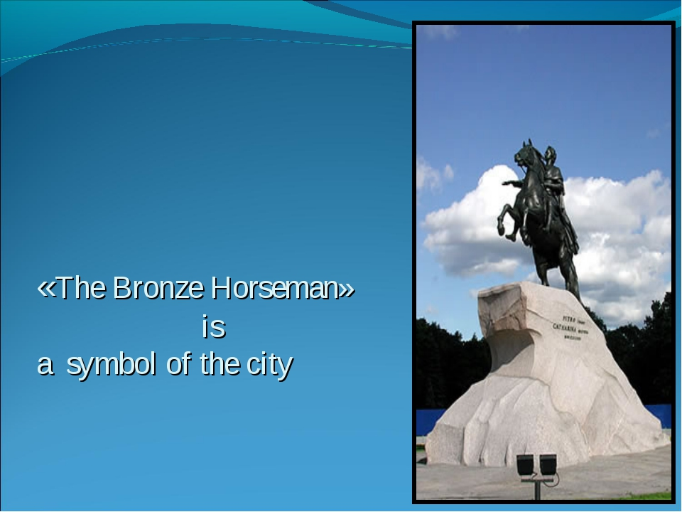 «The Bronze Horseman» is a symbol of the city