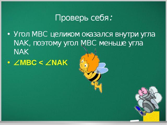 Проверь себя: Угол MBC целиком оказался внутри угла NAK, поэтому угол MBC мен...