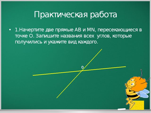 Практическая работа 1.Начертите две прямые AB и MN, пересекающиеся в точке О....