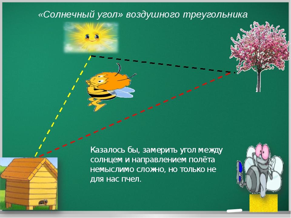 «Солнечный угол» воздушного треугольника Казалось бы, замерить угол между со...