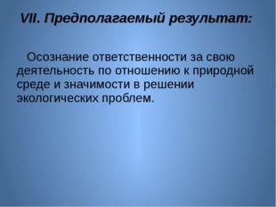 VII. Предполагаемый результат: Осознание ответственности за свою деятельность