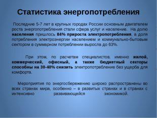 Статистика энергопотребления Последние 5-7 лет в крупных городах России основ