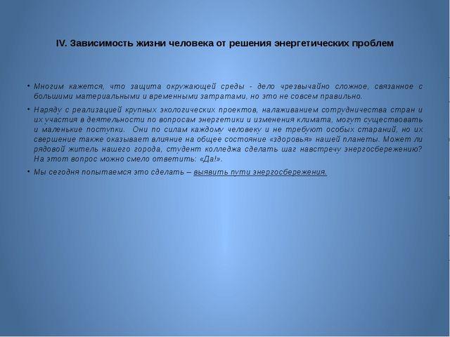 IV. Зависимость жизни человека от решения энергетических проблем Многим кажет...