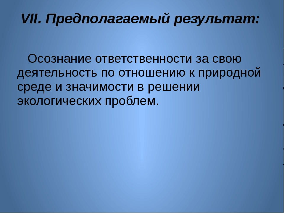 VII. Предполагаемый результат: Осознание ответственности за свою деятельность...