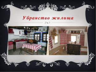 Убранство жилища