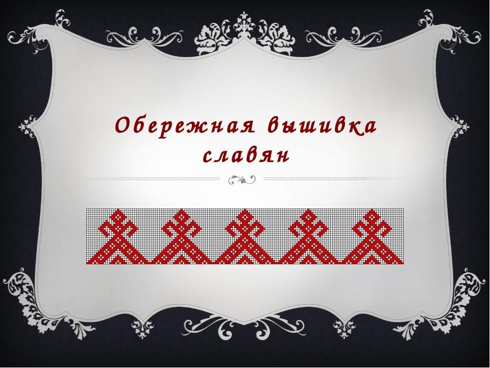 Обережная вышивка славян