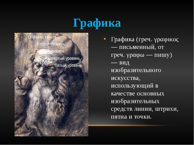 Графика (греч. γραφικος — письменный, от греч. γραφω — пишу) — вид изобразите...