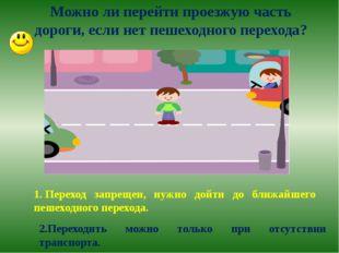 Можно ли перейти проезжую часть дороги, если нет пешеходного перехода? 1.Пер
