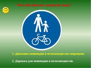 Что обозначает данный знак? 1. Движение пешеходов и велосипедистов запрещено.