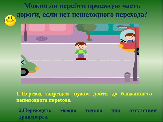 Можно ли перейти проезжую часть дороги, если нет пешеходного перехода? 1.Пер...