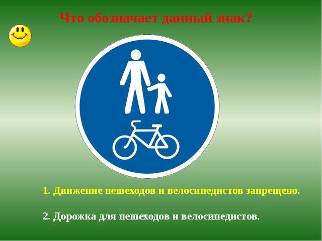 Что обозначает данный знак? 1. Движение пешеходов и велосипедистов запрещено....