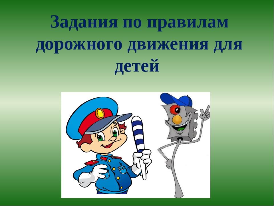 Задания по правилам дорожного движения для детей
