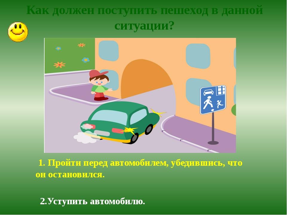 Как должен поступить пешеход в данной ситуации? 1.Пройти перед автомобилем,...