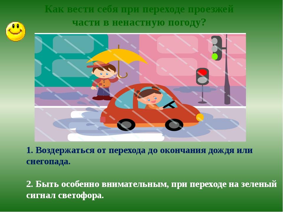 Как вести себя при переходе проезжей части в ненастную погоду? 1. Воздержатьс...