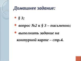 Домашнее задание: § 3; вопрос №2 к § 3 – письменно; выполнить задание на конт