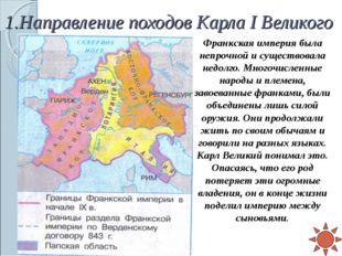 1.Направление походов Карла I Великого Франкская империя была непрочной и сущ