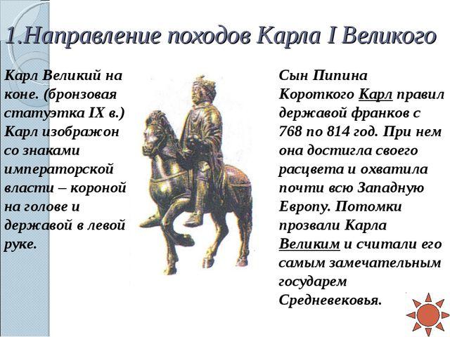Сын Пипина Короткого Карл правил державой франков с 768 по 814 год. При нем о...