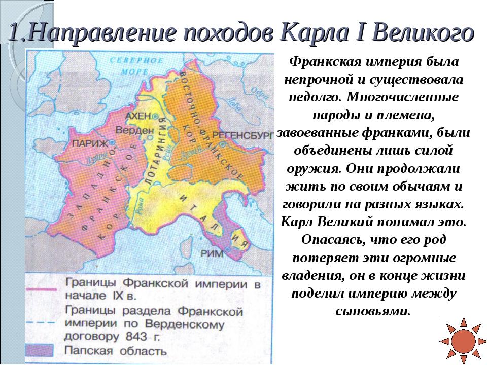 1.Направление походов Карла I Великого Франкская империя была непрочной и сущ...
