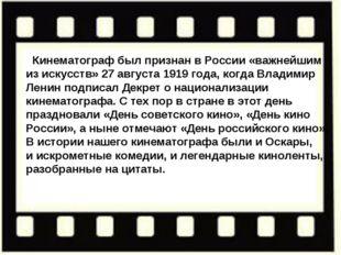 Кинематограф был признан вРоссии «важнейшим изискусств» 27августа 1919го