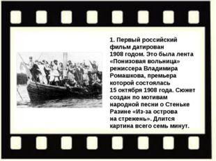 1. Первый российский фильм датирован 1908годом. Это была лента «Понизовая во