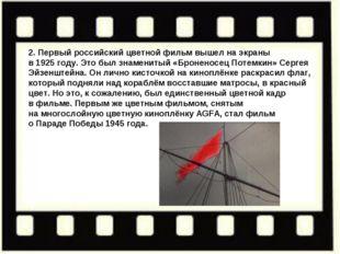 2. Первый российский цветной фильм вышел наэкраны в1925году. Это был знаме