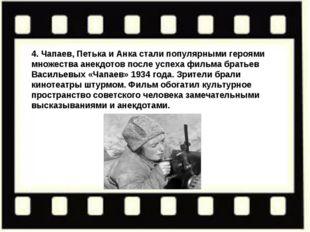 4. Чапаев, Петька иАнка стали популярными героями множества анекдотов после