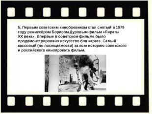 5. Первым советским кинобоевиком стал снятый в1979 году режиссёром Борисом Д