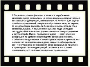 6.Первые игровые фильмы внашем изарубежном кинематографе снимались нафоне