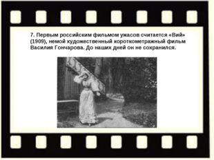 7. Первым российским фильмом ужасов считается «Вий» (1909), немой художествен