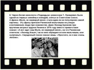 8. Черно-белая кинолента «Подкидыш» режиссера Т. Лукашевич была одной изперв