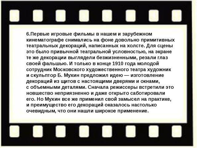 6.Первые игровые фильмы внашем изарубежном кинематографе снимались нафоне...