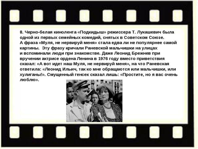 8. Черно-белая кинолента «Подкидыш» режиссера Т. Лукашевич была одной изперв...