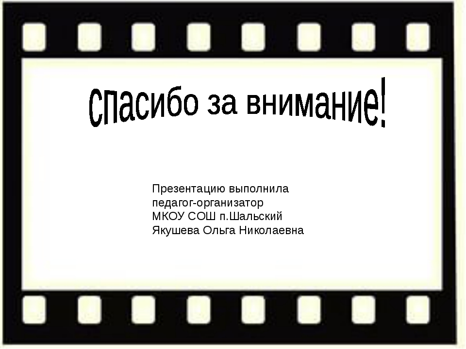 Презентацию выполнила педагог-организатор МКОУ СОШ п.Шальский Якушева Ольга Н...