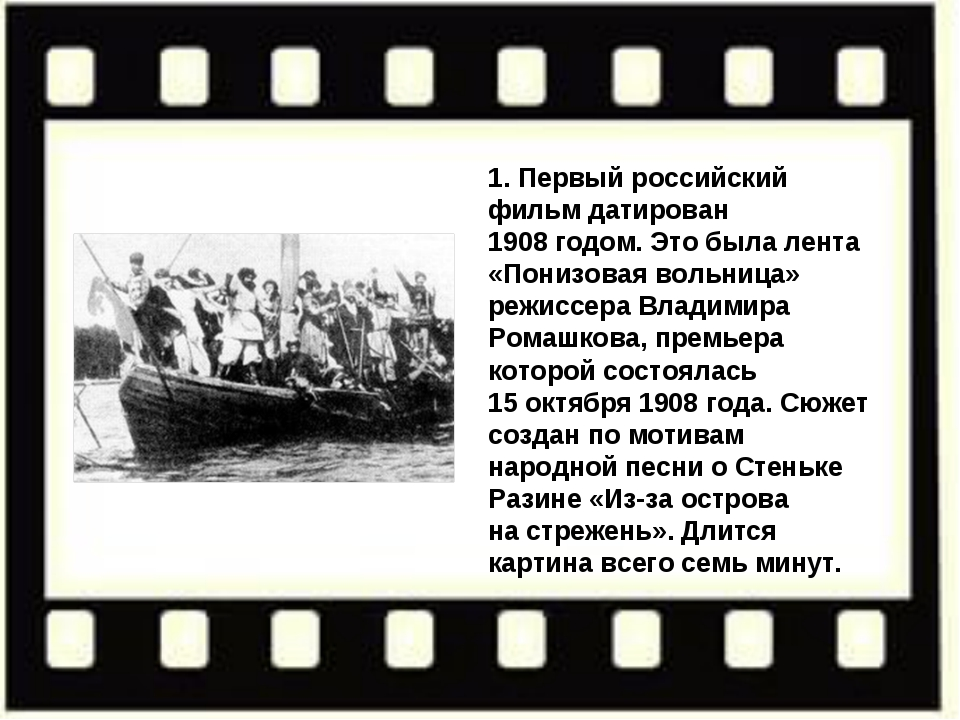 1. Первый российский фильм датирован 1908годом. Это была лента «Понизовая во...