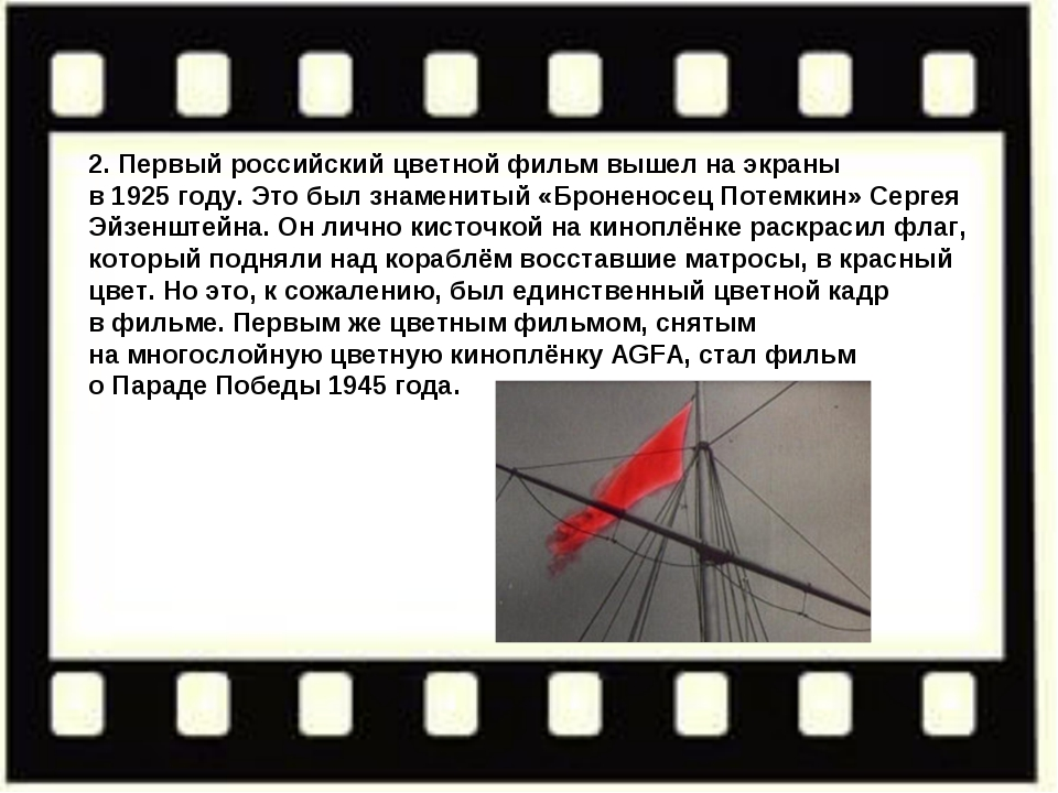 2. Первый российский цветной фильм вышел наэкраны в1925году. Это был знаме...