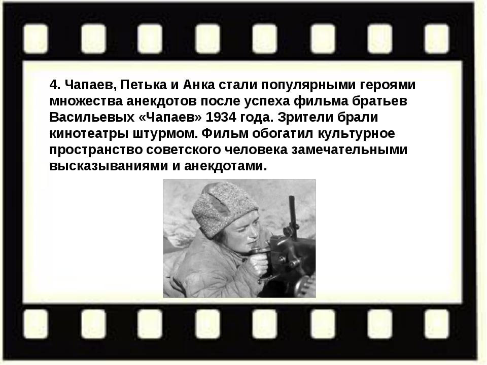 4. Чапаев, Петька иАнка стали популярными героями множества анекдотов после...