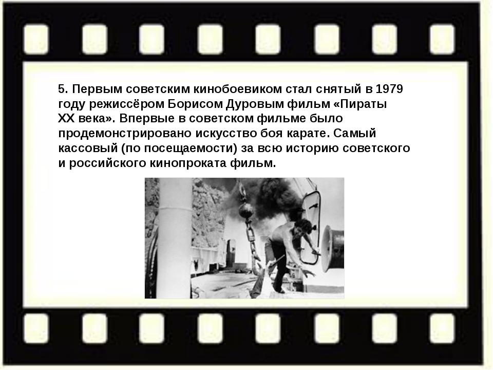 5. Первым советским кинобоевиком стал снятый в1979 году режиссёром Борисом Д...