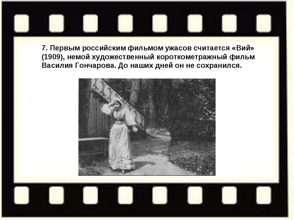 7. Первым российским фильмом ужасов считается «Вий» (1909), немой художествен...
