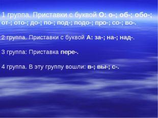 1 группа. Приставки с буквой О: о-; об-; обо-; от-; ото-; до-; по-; под-; под