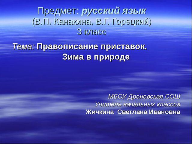 Предмет: русский язык (В.П. Канакина, В.Г. Горецкий) 3 класс Тема: Правописан...