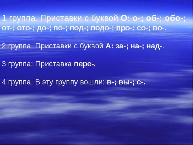 1 группа. Приставки с буквой О: о-; об-; обо-; от-; ото-; до-; по-; под-; под...