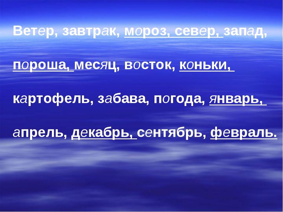 Ветер, завтрак, мороз, север, запад, пороша, месяц, восток, коньки, картофель...