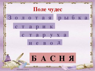 Поле чудес З с т а р и к с т н а у х а е в о д а к б ы р я а т о л о р Б А С