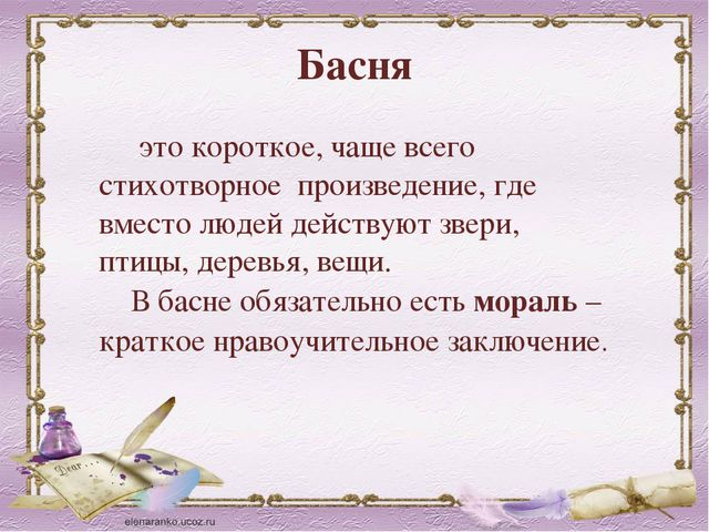 Басня это короткое, чаще всего стихотворное произведение, где вместо людей д...