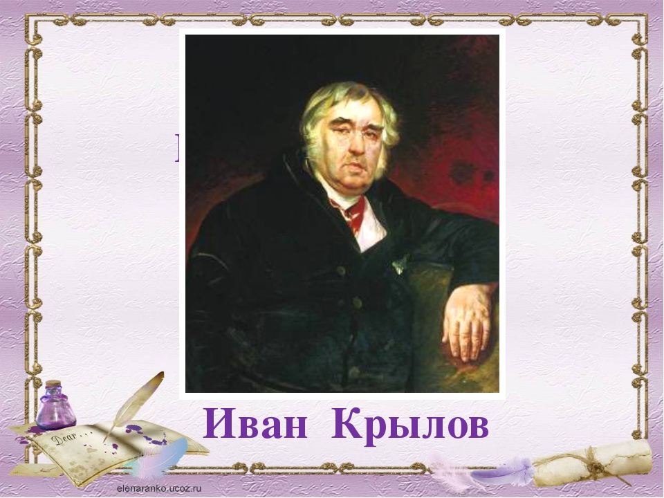 НАВИ ВОЛЫРК Иван Крылов