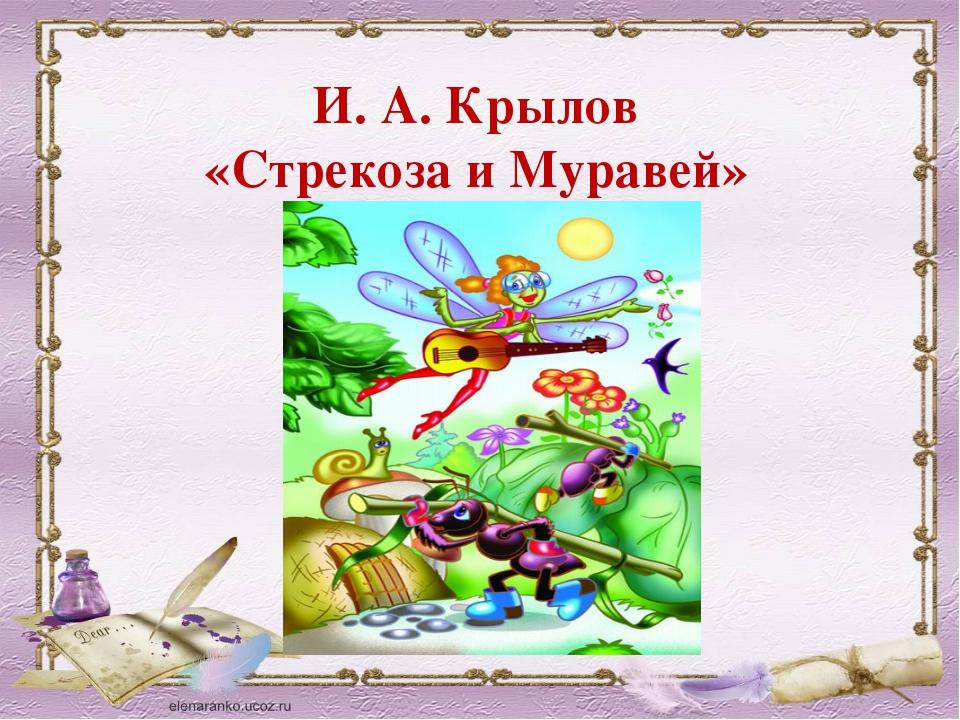 И. А. Крылов «Стрекоза и Муравей»