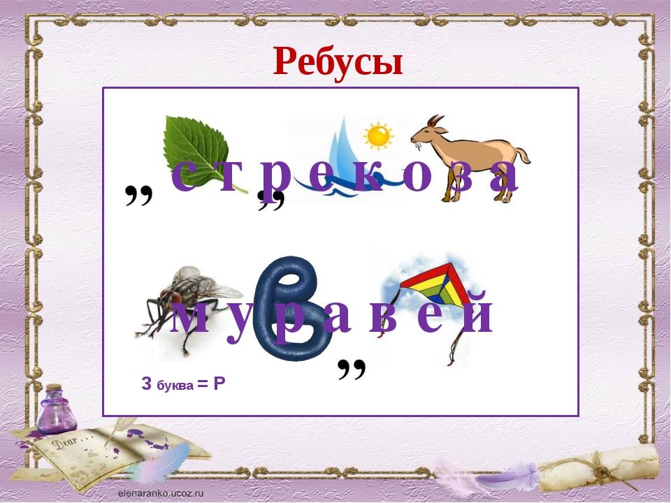 Ребусы 3 буква = Р с т р е к о з а м у р а в е й