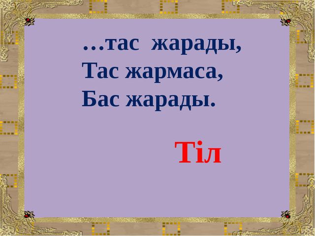 …тас жарады, Тас жармаса, Бас жарады. Тіл